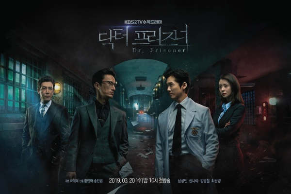 'Doctor Prisoner' of South Goong Min and Nara defeated all first-time opponents on the air