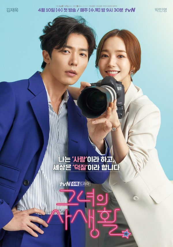 'Her Private Life': The main poster of Park Min Young - Kim Jae Wook