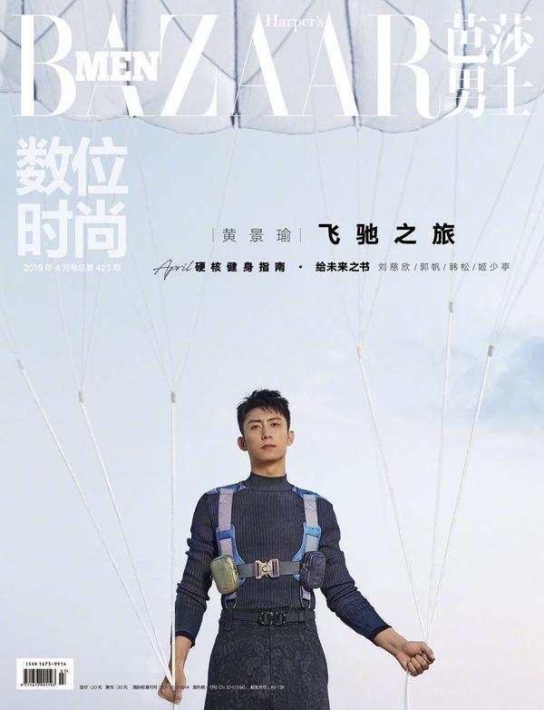 Hoàng Cảnh Du ở trang bìaBazaar Men China - số phát hành tháng 4 năm 2019.