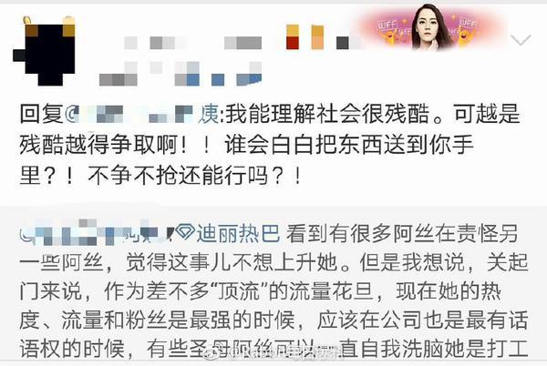 Fan Địch Lệ Nhiệt Ba tức giận, lên tiếng mắng chửi công ty chủ quản Gia Hành vì đè nén sự phát triển của thần tượng
