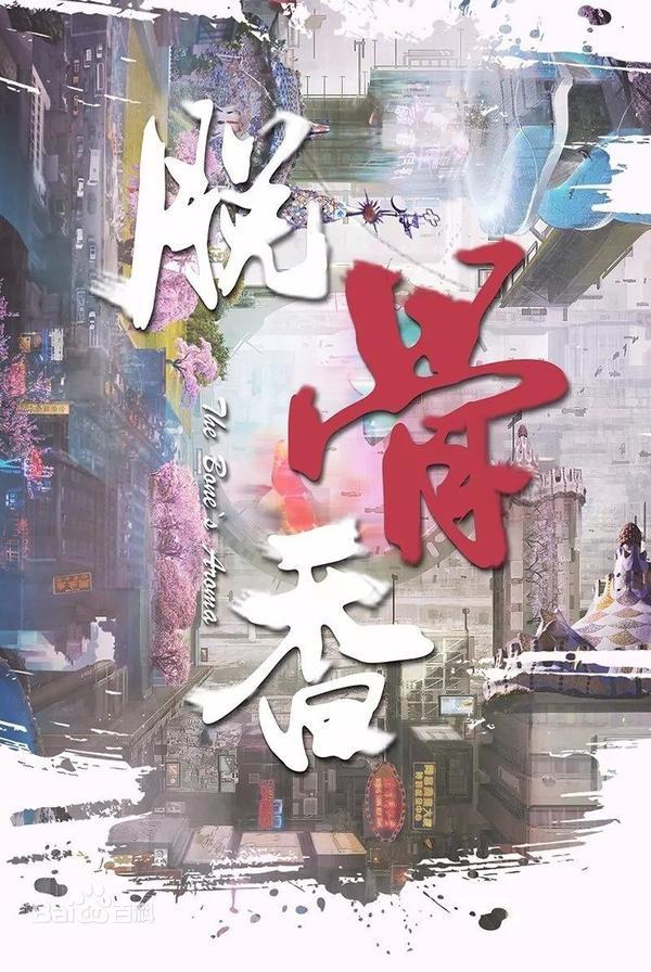 Dương Tử và Lâm Canh Tân sẽ lần đầu kết đôi trong Thoát cốt hương?