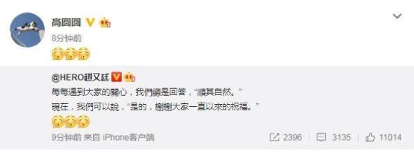 Dạ Hoa Triệu Hựu Đình chính thức thông báo tin vui Cao Viên Viên đã mang thai