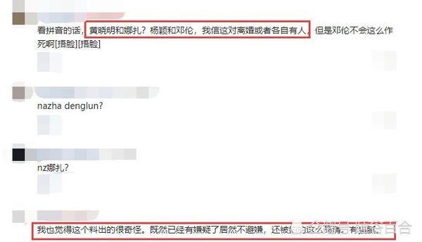 Thuyết âm mưu: Vạch trần Trương Đan Phong chỉ là vỏ bọc, Trác Vỹ bị Angelababy mua lại thông tin với gần 30 tỷ đồng?