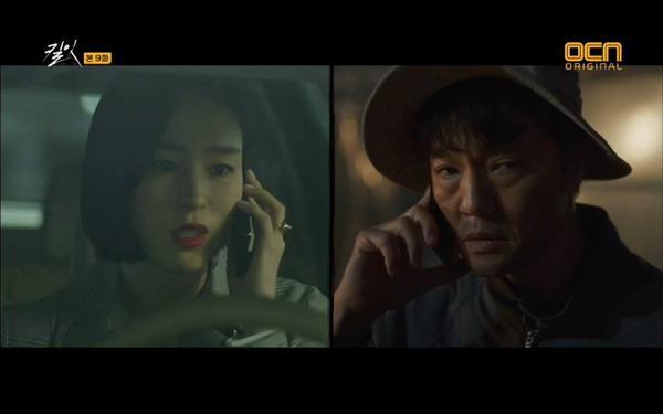 Chỉ kịp thông báo tin tức cho Go Hyun Woo.