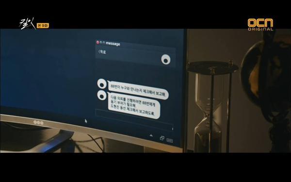 Soo Hyun biết được Philip đang liên lạc bí mật với thân chủ.