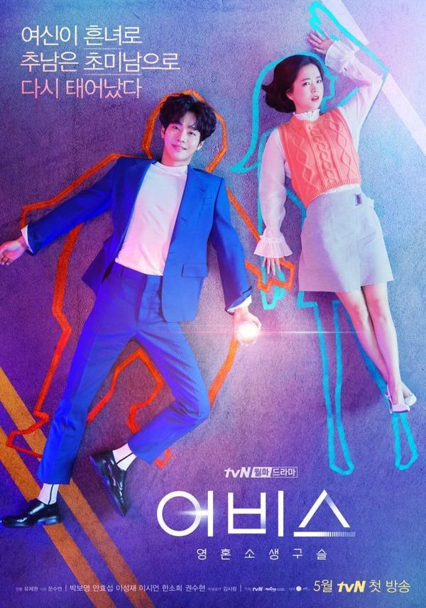 Park Bo Young và Ahn Hyo Seop trong Abyss.