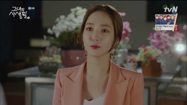 Bí mật nàng fangirl tập 5-6: Mặc rating thấp không tưởng, K-net vẫn khen Kim Jae Wook và Park Min Young ảnh 10