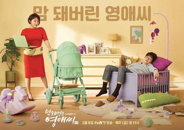 BXH diễn viên-phim tuần 4 tháng 4: Không phải Her Private Life của Park Min Young, cái tên đứng nhất gây nhiều bất ngờ ảnh 7