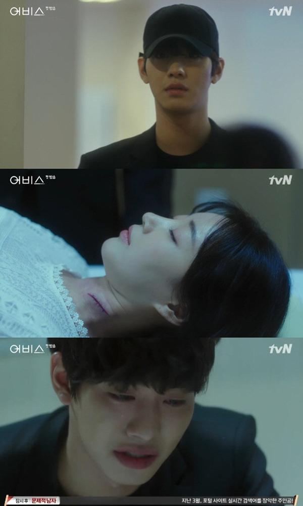 Abyss tập 1: Ahn Hyo Seop  Kim Sarang tương tác ngọt ngào dù cách 17 tuổi, Park Bo Young khóc cạn nước mắt ảnh 7