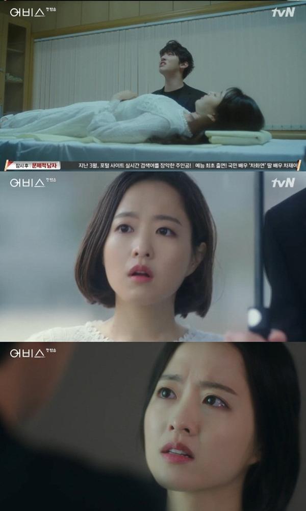 Abyss tập 1: Ahn Hyo Seop  Kim Sarang tương tác ngọt ngào dù cách 17 tuổi, Park Bo Young khóc cạn nước mắt ảnh 8