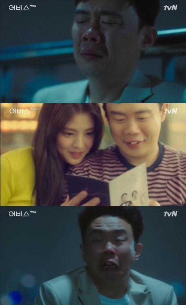 Abyss tập 1: Ahn Hyo Seop  Kim Sarang tương tác ngọt ngào dù cách 17 tuổi, Park Bo Young khóc cạn nước mắt ảnh 0