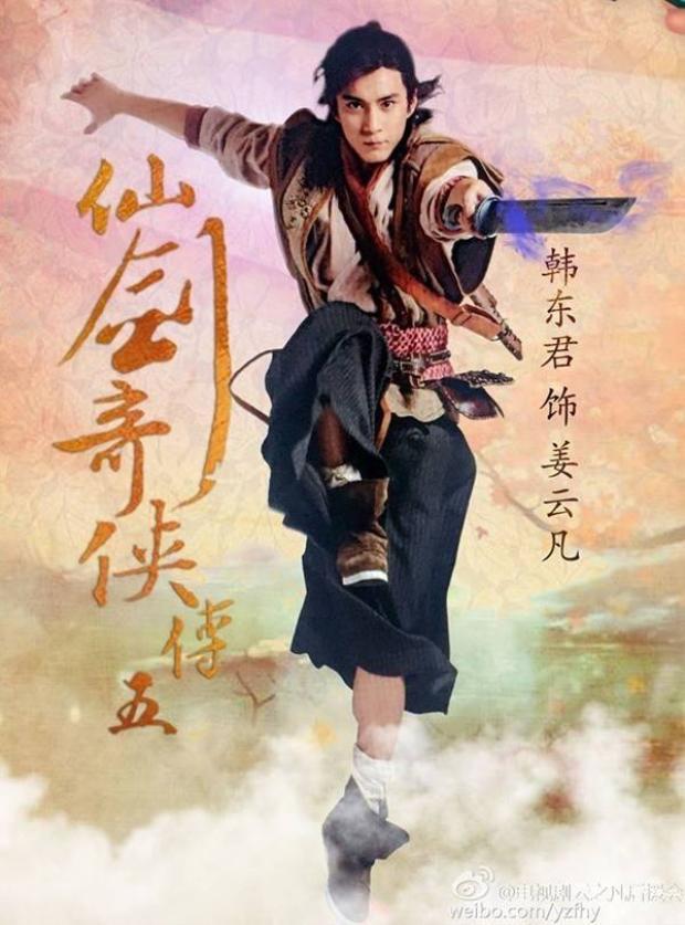 Trịnh Nguyên Sướng tái xuất  cùng Tiên kiếm 5