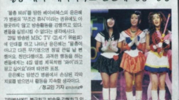 Năm 2000, khi Yoon Eun Hye vẫn là thành viên của nhóm nữ nổi tiếng Baby VOX, cô từng bị một anti-fan nam ném chai đựng hỗn hợp chất lỏng gồm nước sốt, ớt đỏ và dấm ngay vào mắt. Hậu quả để lại khiến nữ ca sĩ phải đeo băng bịt mắt lên sân khấu. Công ty chủ quản của Yoon Eun Hye tin rằng người đàn ông muốn khiến cô bị mù nhưng từ chối truy tố vì vết thương nhỏ. Một lần khác, Yoon Eun Hye bị ném thức ăn vào người. Những sự việc trên ám ảnhnữ ca sĩ, cô sẽ không xuất hiện nếu không được bảo vệ nghiêm ngặt.