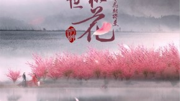 Poster tuyên truyền của Tam sinh tam thế: Thập lý đào hoa.