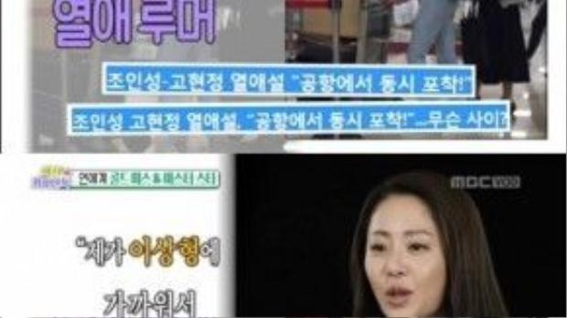 Section TV (MBC) lên sóng tin đồn hẹn hò của Jo In Sung và Go Hyun Jung.