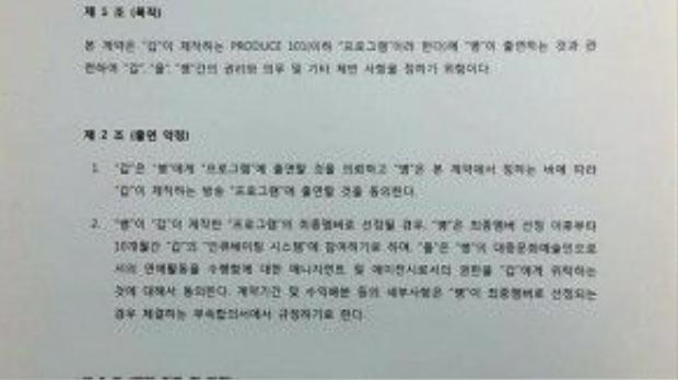 Hợp đồng của Produce 101 ký với thí sinh bị lộ.
