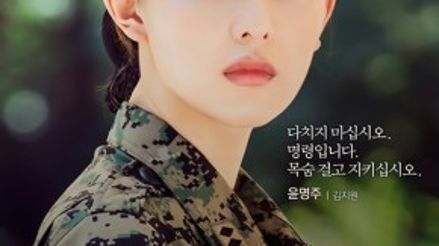 """Myung Joo thực sự là """"mỹ nữ quân nhân"""" đẹp nhất màn ảnh."""