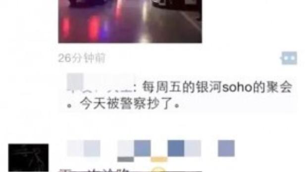 Một ảnh chụp màn hình tin nhắn qua lại giữa các anh em hội chơi xe độ Bắc Kinh về vụ kiểm tra của cảnh sát: - Anh em tại Bắc Kinh cố lên! - Ngày hội xe độ tại Galaxy Soho thứ Sáu hàng tuần, hôm nay bị cảnh sát kiểm tra rồi! - Gặp nạn lần nữa… - Bắc Kinh, Tây An. Văn hóa phát triển xe hơi đêm nay một lần nữa bị vùi dập.