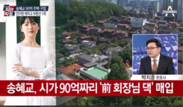 Truyền thông đưa tin về bất động sản khổng lồ của Song Hye Kyo.