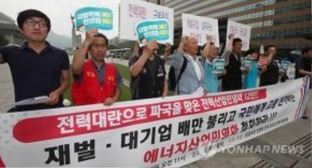 Người dân biểu tình phản đối chính sách cổ phần hóa toàn bộ ngành gas - điện mà Chính phủ Hàn Quốc đề xướng