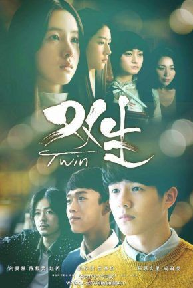 Poster mới nhất của phim điện ảnh Song sinh do Lưu Hạo Nhiên đóng vai nam chính.