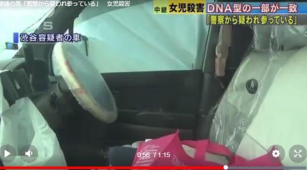 Tóc và dấu tay được tìm thấy trên nhiều đồ vật trong xe của nghi phạm.