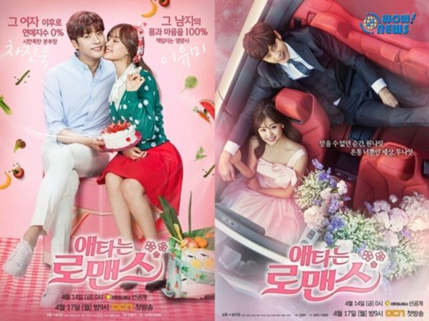 Chất lãng mạn của My Secret Romance được thể hiện rõ nét ngay từ loạt poster.