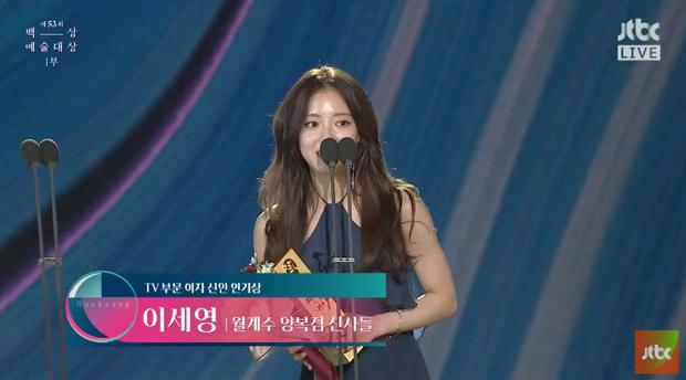 Lee Se Young hạnh phúc khi được xướng tên trong đêm trao giải danh giá.
