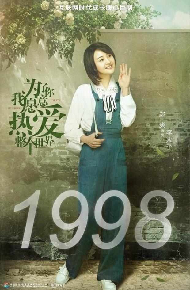 Trịnh Sảng trong dự án truyền hìnhVì em anh nguyện yêu cả thế giới.