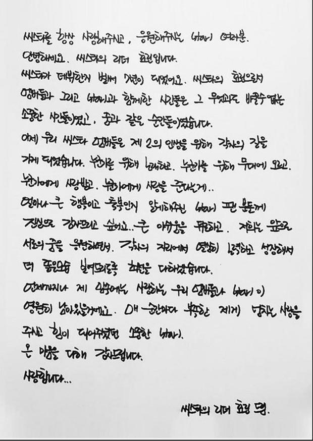 """Hyorin kết lại bức tâm thư bằng lời cảm ơn 1 lần nữa tới người hâm mộ: """"Luôn yêu các bạn bằng cả trái tim này!""""."""