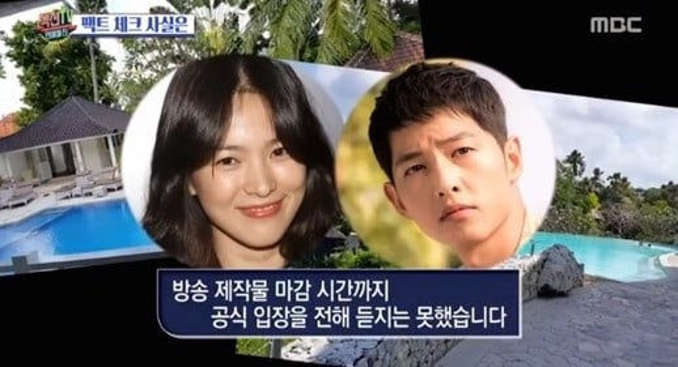 Công ty quản lý bất bình khi MBC tung thêm bằng chứng làm rõ mối quan hệ của Song Hye Kyo  Song Joong Ki