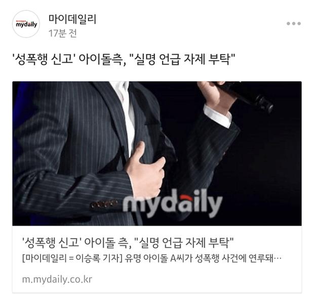 My Daily dùng hình ảnh của Nam Woohyun trong bài báo.