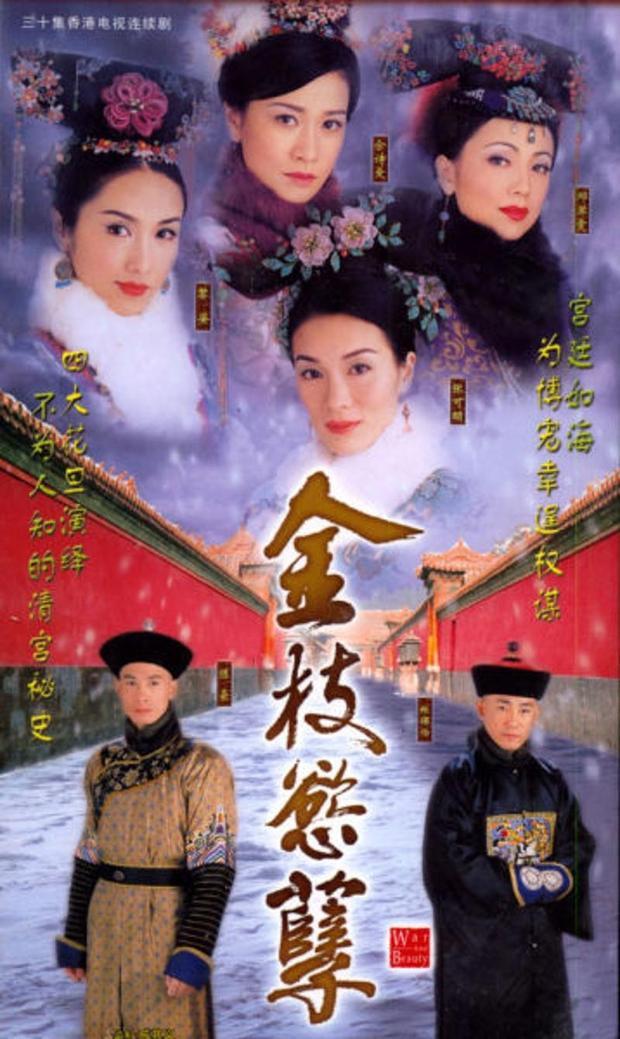 Poster phim Thâm cung nội chiến