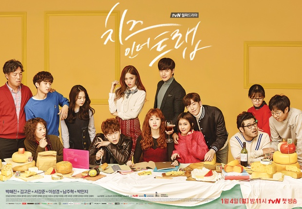 Cheese In The Trap.