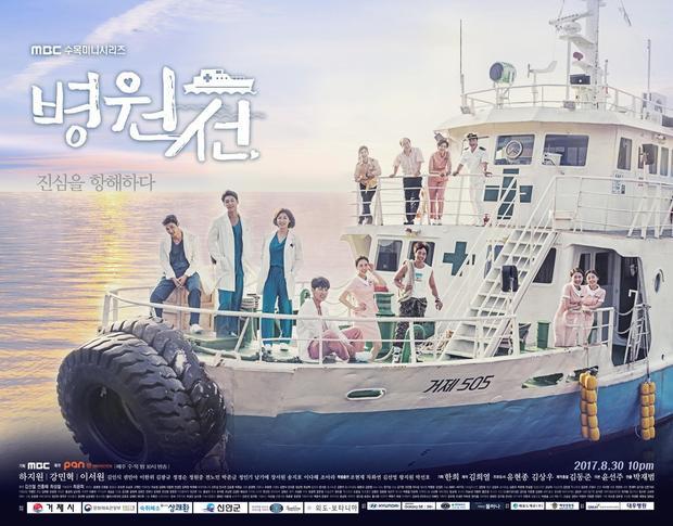 'Hospital Ship'  Mang bệnh viện ra đại dương