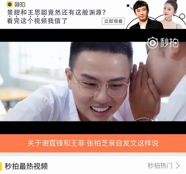 Teaser phim được cư dân mạng Trung Quốc đăng tải.