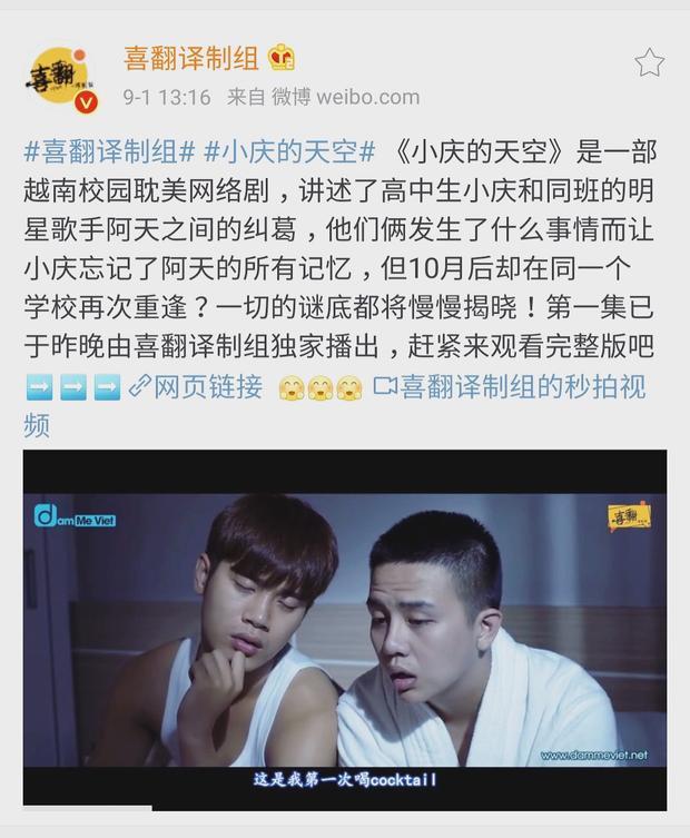 Và khi bản phim chính thức được công bố thì My Sky làm dậy sóng các fan đam mỹ Trung Quốc.