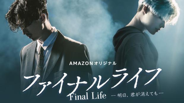 Final Life là 1 bộ phim truyền hình Nhật Bản với sự tham gia diễn xuất của Taemin (SHINee).