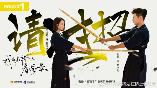 Cặp đôi Khương Triều và Lý Khê Nhuế liệu có làm nên chuyện trong phim mới?