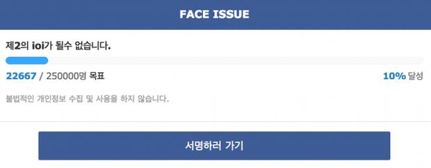 Các fan của Wanna One đã cùng lập kiến nghị này và nhanh chóng thu hút lượng người ký tên.