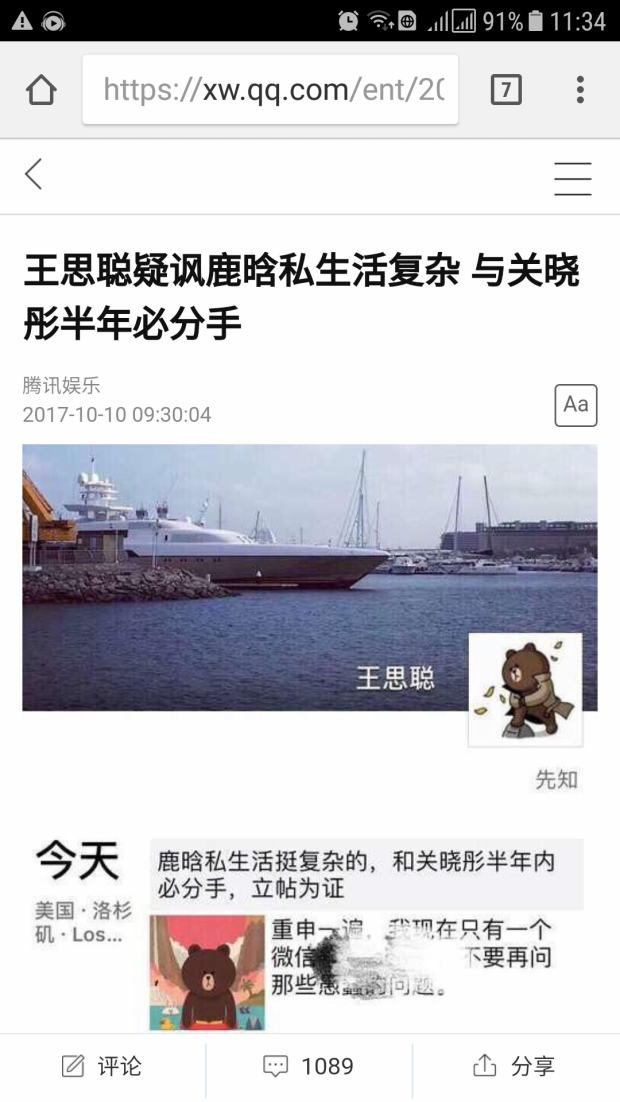 Bài đăng gây tranh cãi của thiếu gia tai tiếng Vương Tư Thông về cặp đôi Luhan - Quan Hiểu Đồng.
