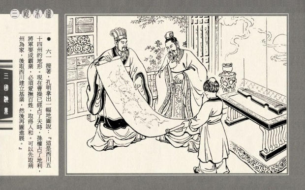 Khổng Minh định ra thế chân vạc cho Lưu Bị.