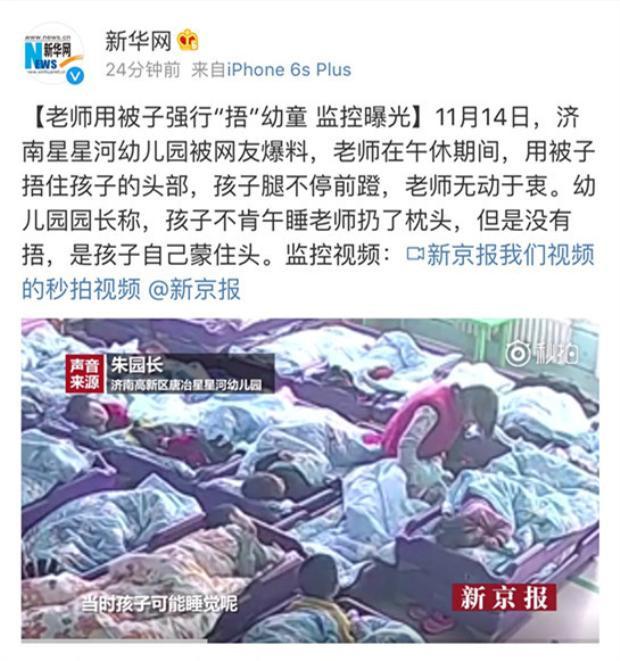 Các trang tin tức tại Trung Quốc đồng loat đưa tin về vụ việc này.