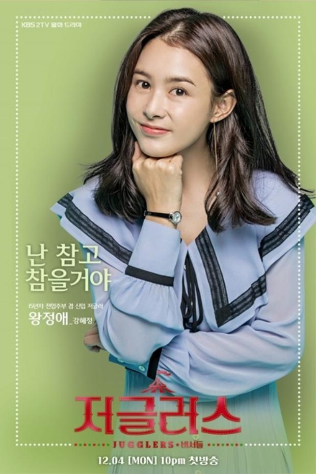 Nữ diễn viên Kang Hye Jung