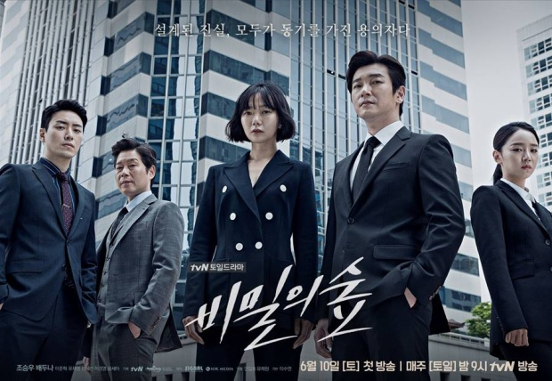 5. Forest of Secrets (tvN)