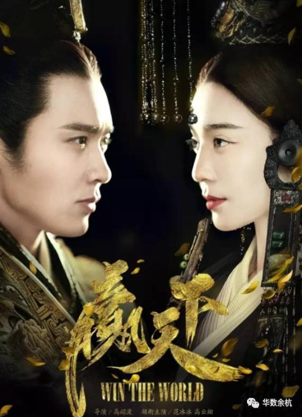 Thắng Thiên hạ xoay quanh mối quan hệ phức tạp giữa Ba Thanh, một nữ doanh nhân giàu có với Tần Thủy Hoàng, vị Hoàng đế đầu tiên trong lịch sử Trung Quốc.
