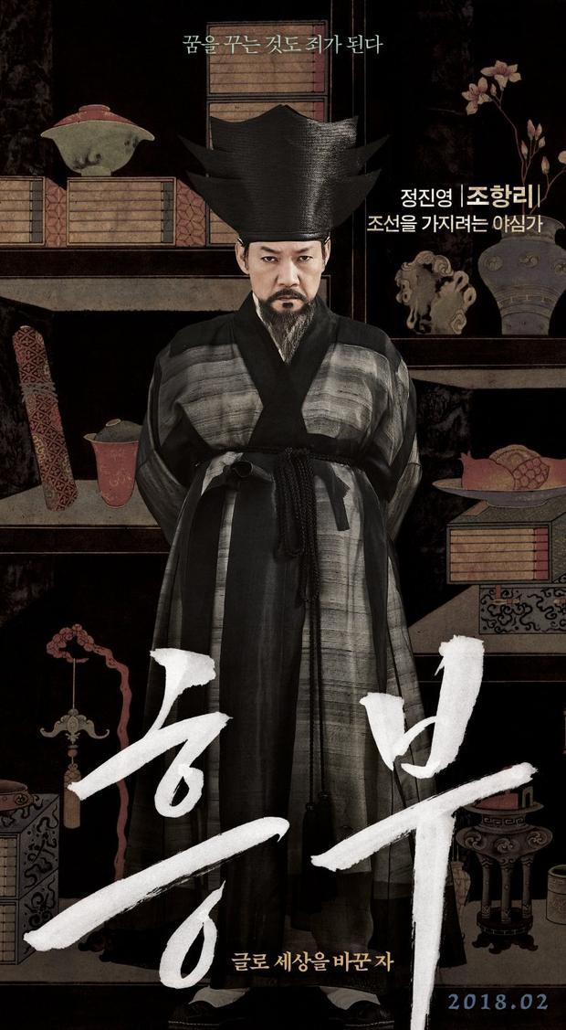 Nam diễn viên Jung Jin Young sẽ vào vai Jo Hang Ri, một người đàn ông có mưu đồ đạt được quyền lực tuyệt đối ở Joseon.