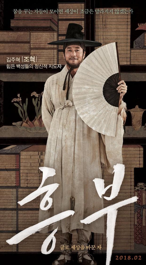 Heungbu là một trong những bộ phim cuối cùng của nam diễn viên quá cốKim Joo Hyuk.Cái chết của anh vào tháng 10 năm 2017 đã để lại một nỗi buồn sâu sắc cho nền công nghiệp giải trí Hàn Quốc, bao gồm cả các diễn viên và đội sản xuất phim Heungbu.