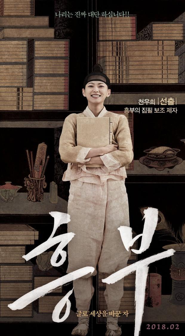 Nữ diễn viên Chun Woo Hee.