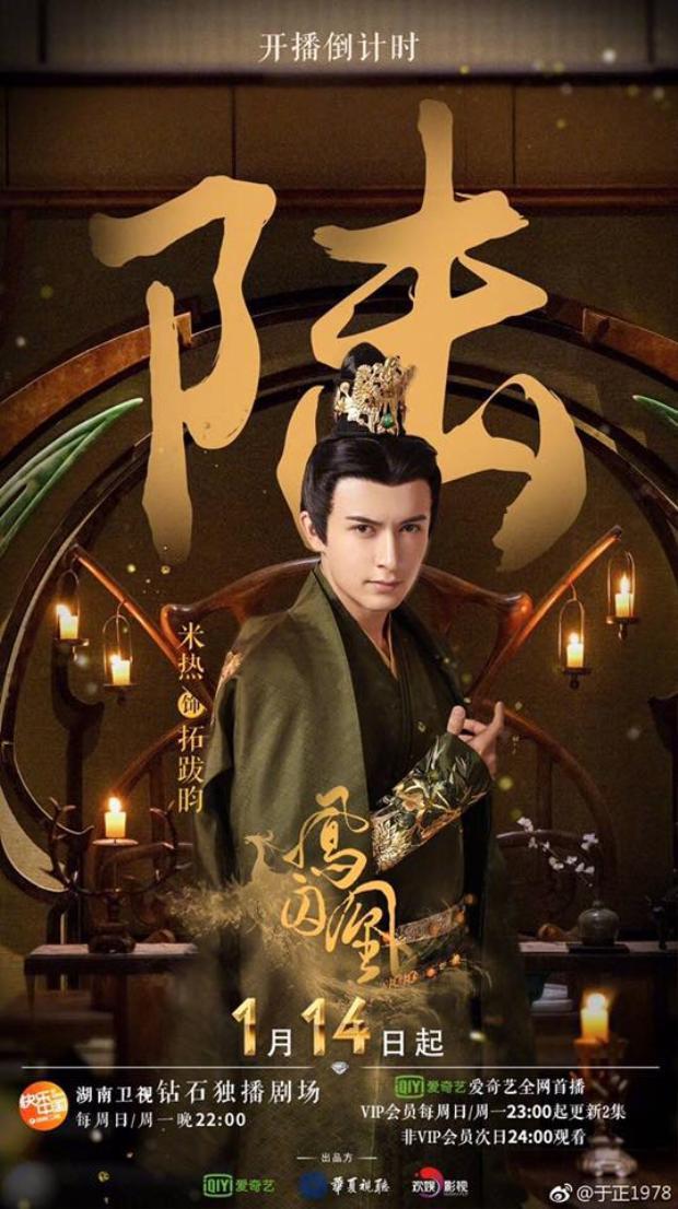 Phim có sự tham gia của các diễn viên khác nhưTrương Hinh Dư, Trương Dật Kiệt, Bạch Lộ, Mễ Nhiệt…